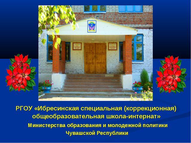 РГОУ «Ибресинская специальная (коррекционная) общеобразовательная школа-инте...
