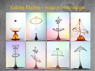 Хайнц Майер – вода в стоп-кадре