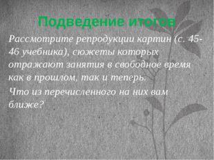 Подведение итогов Рассмотрите репродукции картин (с. 45-46 учебника), сюжеты