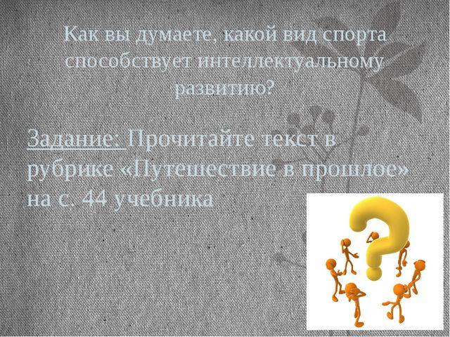 Как вы думаете, какой вид спорта способствует интеллектуальному развитию? Зад...