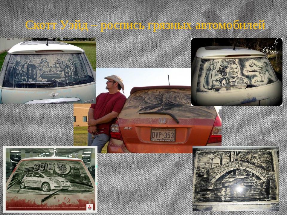 Скотт Уэйд – роспись грязных автомобилей