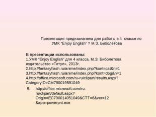 """В презентации использованы: УМК """"Enjoy English"""" для 4 класса, М.З. Биболето"""