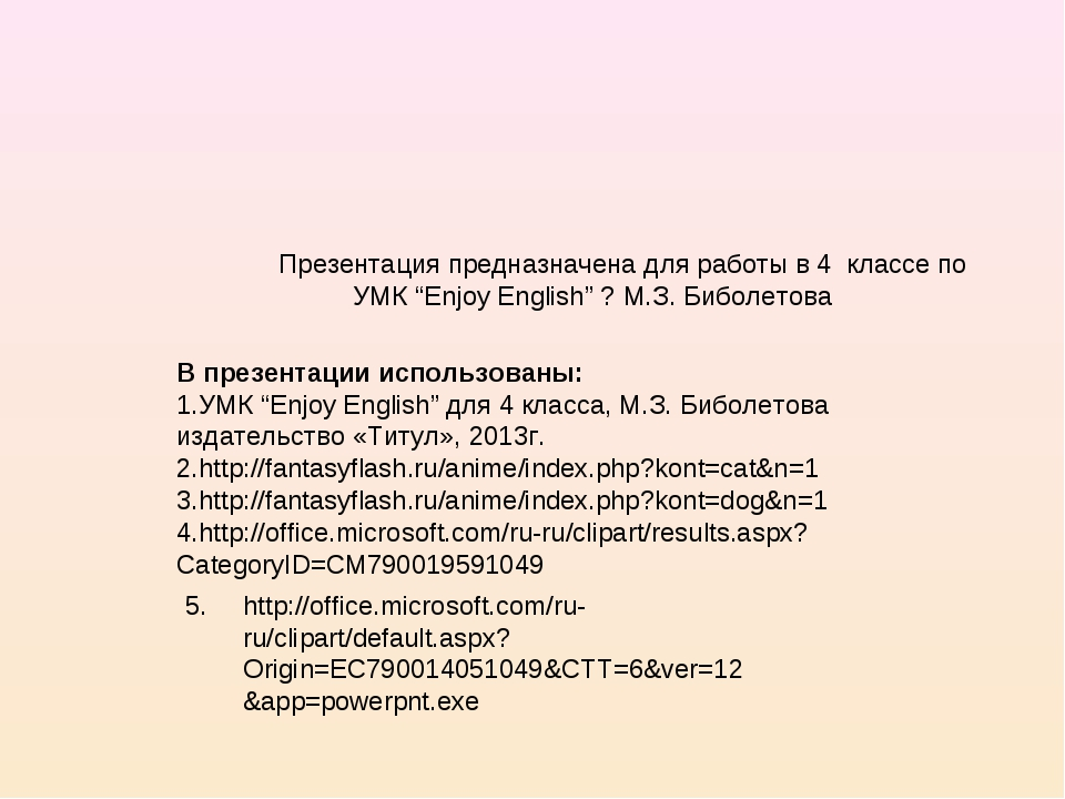 """В презентации использованы: УМК """"Enjoy English"""" для 4 класса, М.З. Биболето..."""