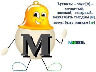 м мышь Буква эм – звук [м] – согласный, звонкий, непарный, может быть твёрдым