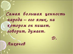 Самая большая ценность народа – его язык, на котором он пишет, говорит, дума