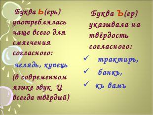 Буква Ь(ерь) употреблялась чаще всего для смягчения согласного: челядь, купе