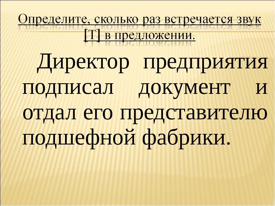 Директор предприятия подписал документ и отдал его представителю подшефной ф...