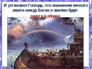 И установил Господь, что знамением вечного завета между Богом и землею будет
