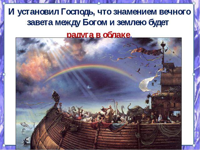И установил Господь, что знамением вечного завета между Богом и землею будет...