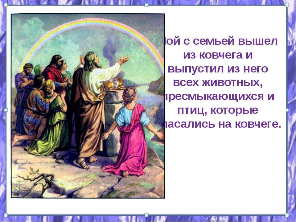 Ной с семьей вышел из ковчега и выпустил из него всех животных, пресмыкающихс...