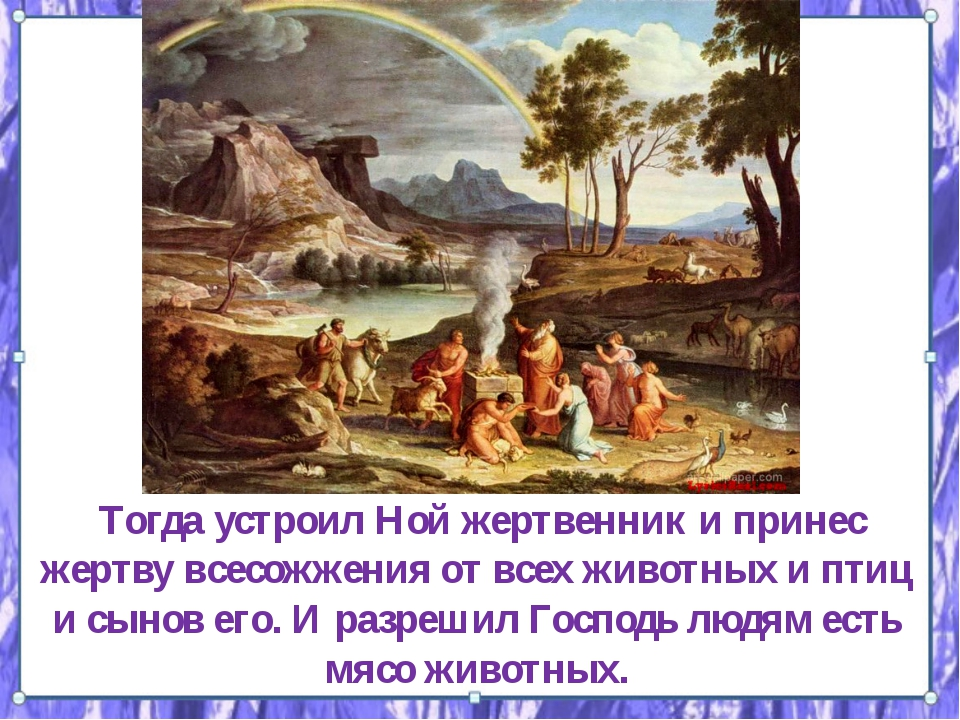 Тогда устроил Ной жертвенник и принес жертву всесожжения от всех животных и...