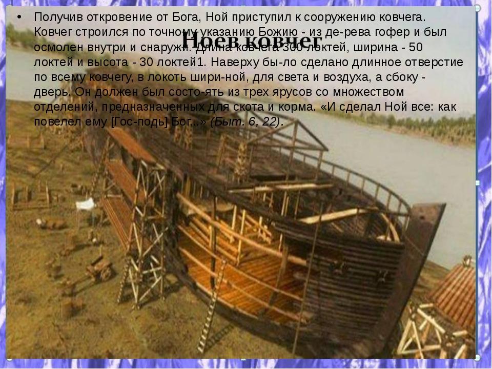 Получив откровение от Бога, Ной приступил к сооружению ковчега. Ковчег строил...