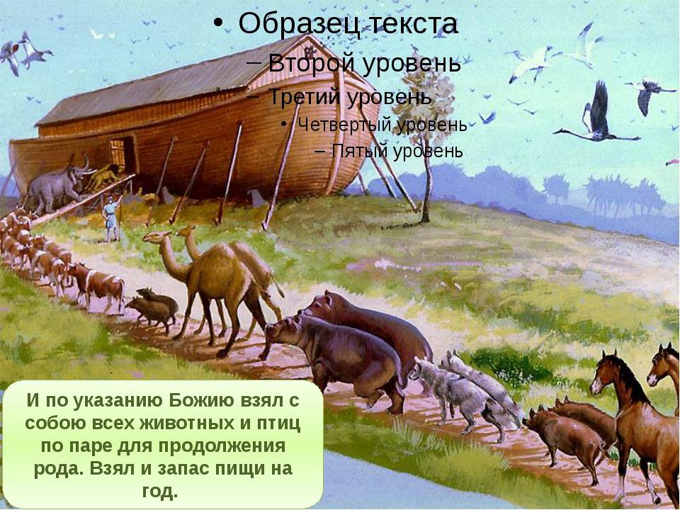 И по указанию Божию взял с собою всех животных и птиц по паре для продолжени...