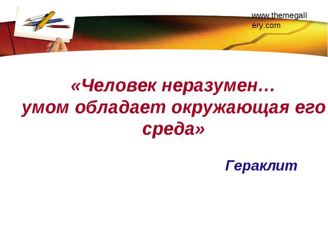 «Человек неразумен… умом обладает окружающая его среда» Гераклит LOGO