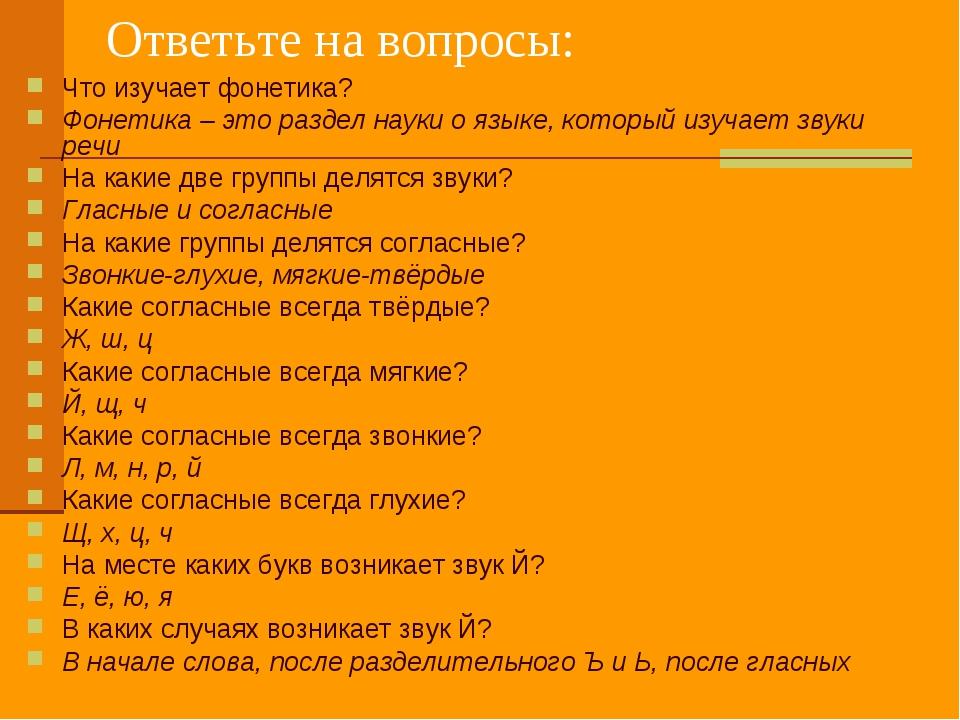 Ответьте на вопросы: Что изучает фонетика? Фонетика – это раздел науки о язык...