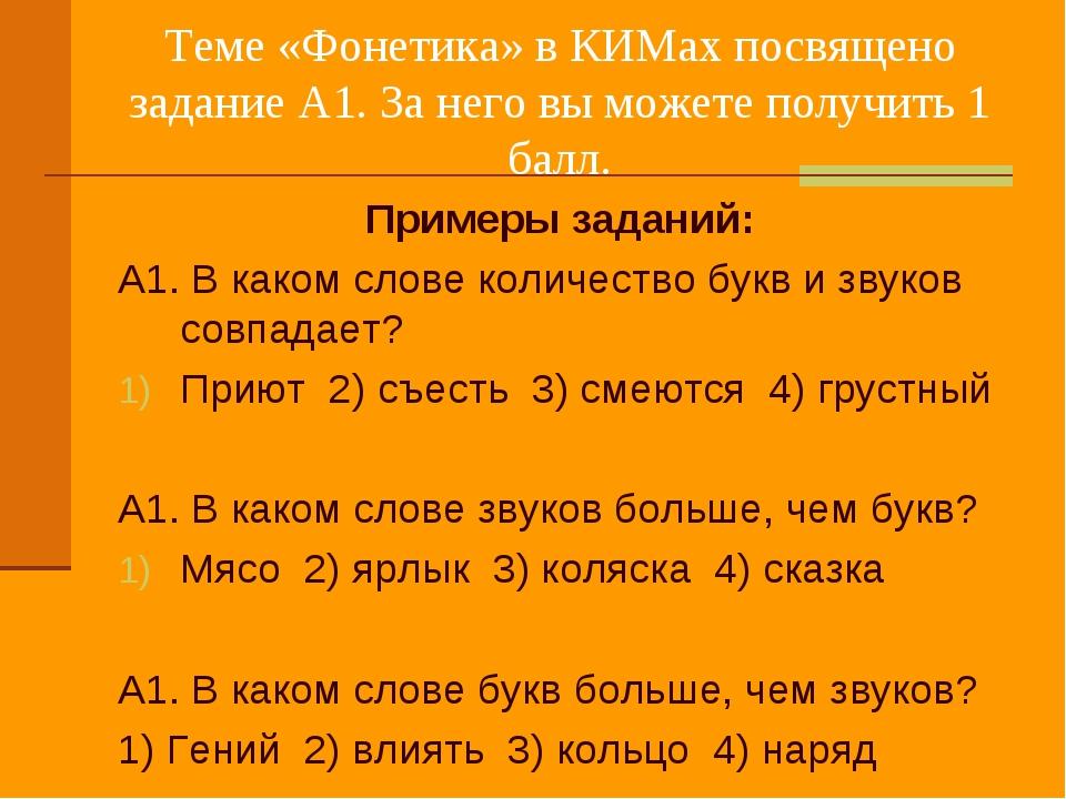 Теме «Фонетика» в КИМах посвящено задание А1. За него вы можете получить 1 ба...
