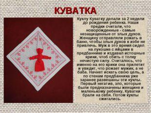 КУВАТКА Куклу Куватку делали за 2 недели до рождения ребенка. Наши предки счи