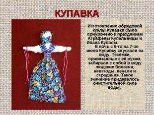 КУПАВКА Изготовление обрядовой куклы Купавки было приурочено к праздникам Агр