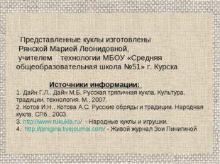 Представленные куклы изготовлены Рянской Марией Леонидовной, учителем технол