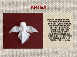 АНГЕЛ После крещения над колыбелькой часто вешали куклу Ангела, символизирующ