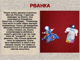 РВАНКА Такую куклу делали в разных местах России. У вепсов, живущих на Волге,