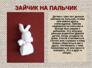 ЗАЙЧИК НА ПАЛЬЧИК Детям с трех лет делали зайчика на пальчик, чтобы они имели