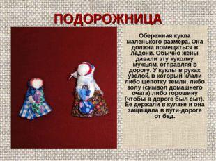 ПОДОРОЖНИЦА Обережная кукла маленького размера. Она должна помещаться в ладон