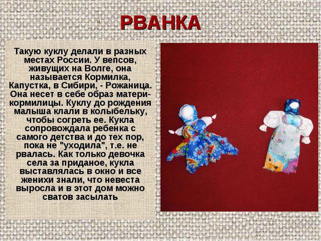 РВАНКА Такую куклу делали в разных местах России. У вепсов, живущих на Волге,...