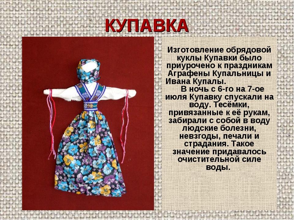 КУПАВКА Изготовление обрядовой куклы Купавки было приурочено к праздникам Агр...