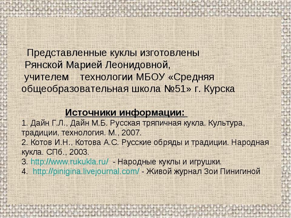Представленные куклы изготовлены Рянской Марией Леонидовной, учителем технол...