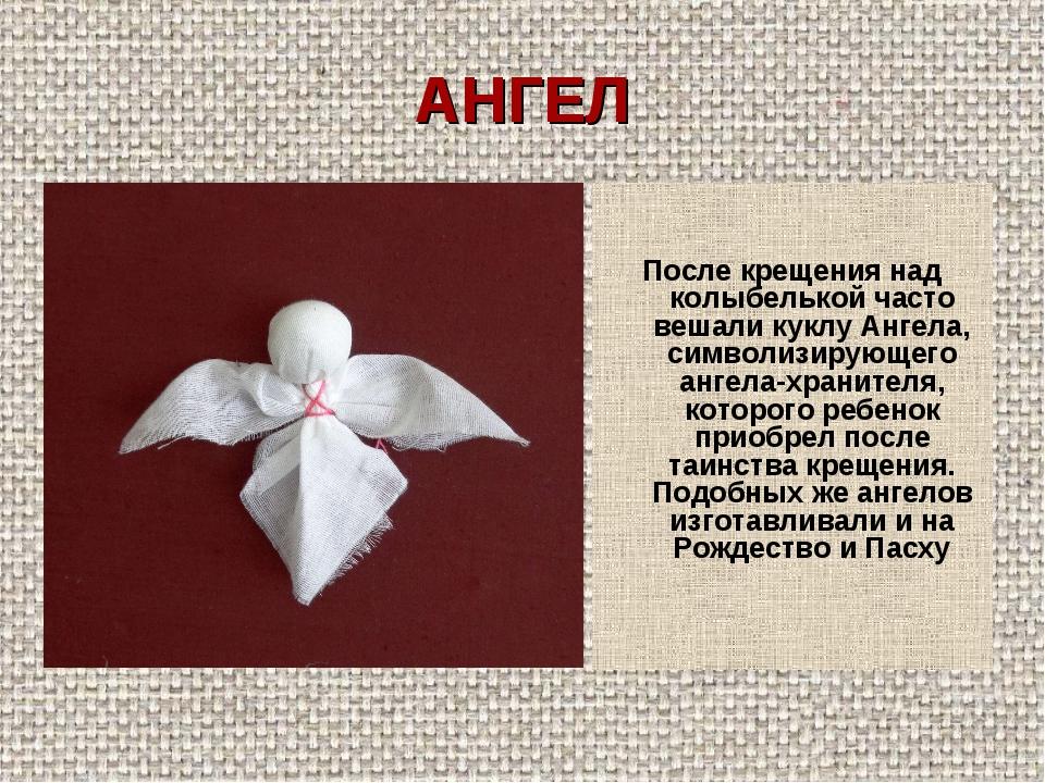 АНГЕЛ После крещения над колыбелькой часто вешали куклу Ангела, символизирующ...