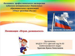 Фестиваль профессионального мастерства педагогов муниципальных дошкольных об