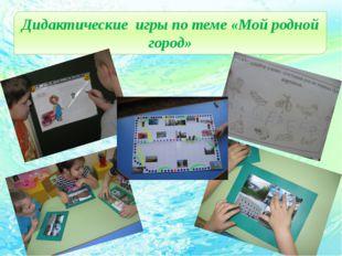 Дидактические игры по теме «Мой родной город»
