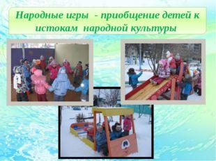 Народные игры - приобщение детей к истокам народной культуры