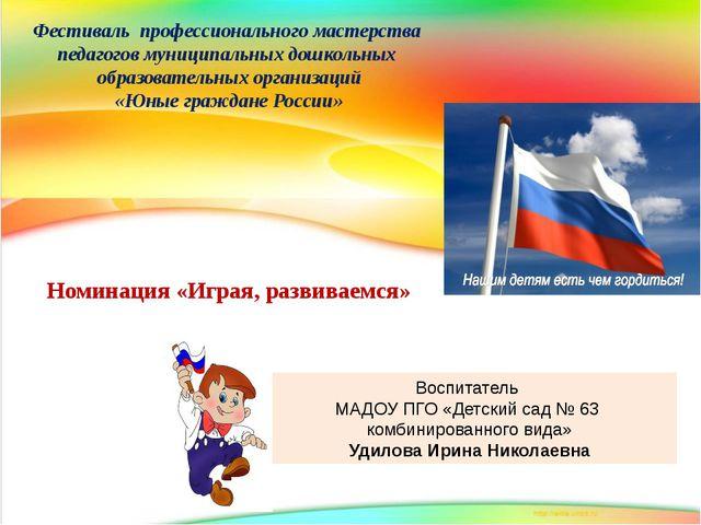 Фестиваль профессионального мастерства педагогов муниципальных дошкольных об...