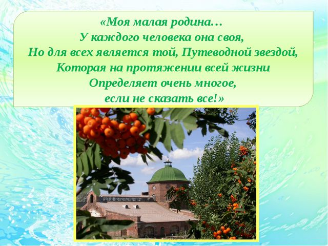 «Моя малая родина… У каждого человека она своя, Но для всех является той, Пу...