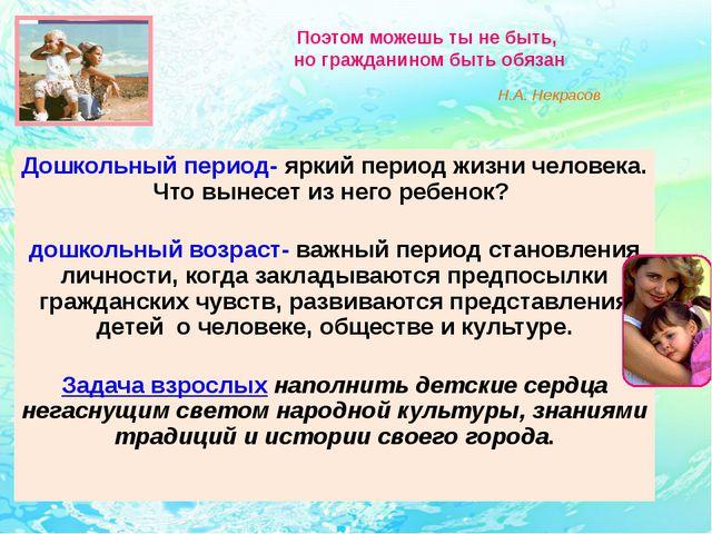 Поэтом можешь ты не быть, но гражданином быть обязан Н.А. Некрасов Дошкольны...