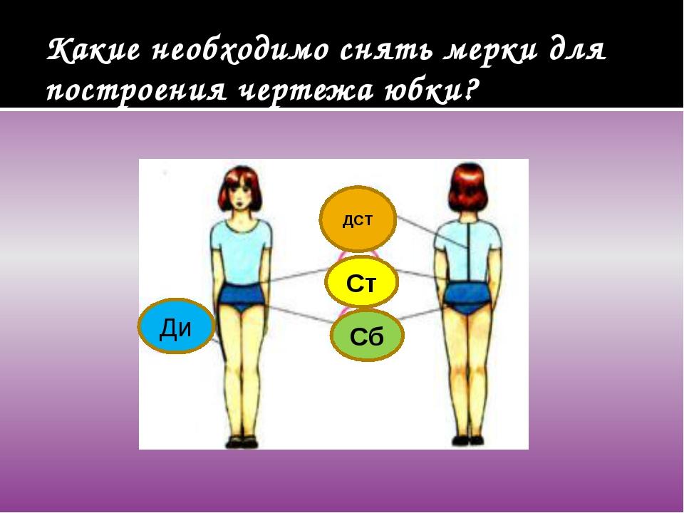 Какие необходимо снять мерки для построения чертежа юбки? ДСТ Ст Сб Ди