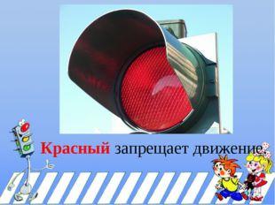 Красный запрещает движение.