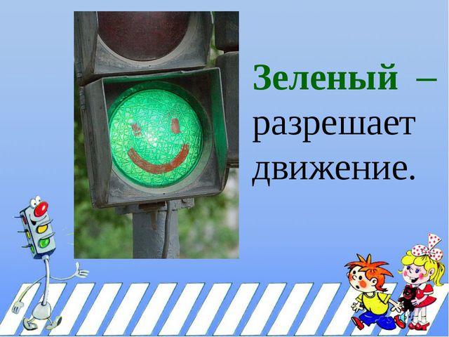 Зеленый – разрешает движение.