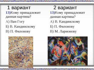 13)Кому принадлежит данная картина? А) Ван Гогу Б) В. Кандинскому В) П. Филон