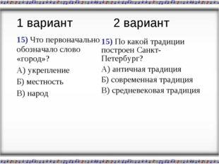 15) Что первоначально обозначало слово «город»? А) укрепление Б) местность В)