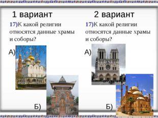 17)К какой религии относятся данные храмы и соборы? 17)К какой религии относя