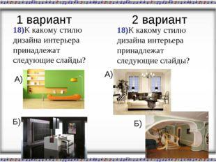 18)К какому стилю дизайна интерьера принадлежат следующие слайды? 18)К какому