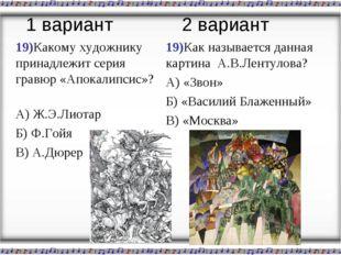 19)Какому художнику принадлежит серия гравюр «Апокалипсис»? А) Ж.Э.Лиотар Б)