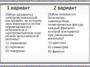 21)Как называется электромузыкальный инструмент, на котором звук извлекается