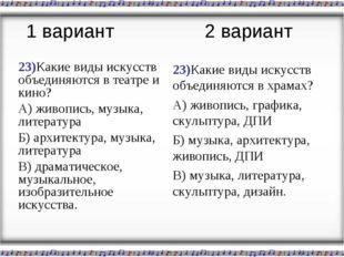 23)Какие виды искусств объединяются в театре и кино? А) живопись, музыка, лит