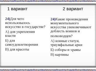 24)Для чего использовалось искусство в государстве? А) для укрепления власти