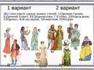 26) Сопоставьте одежду разных стилей: А)Древняя Греция, Б)Древний Египет, В)С