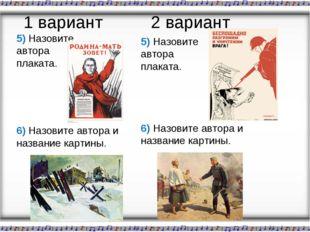 5) Назовите автора плаката. 6) Назовите автора и название картины. 5) Назовит